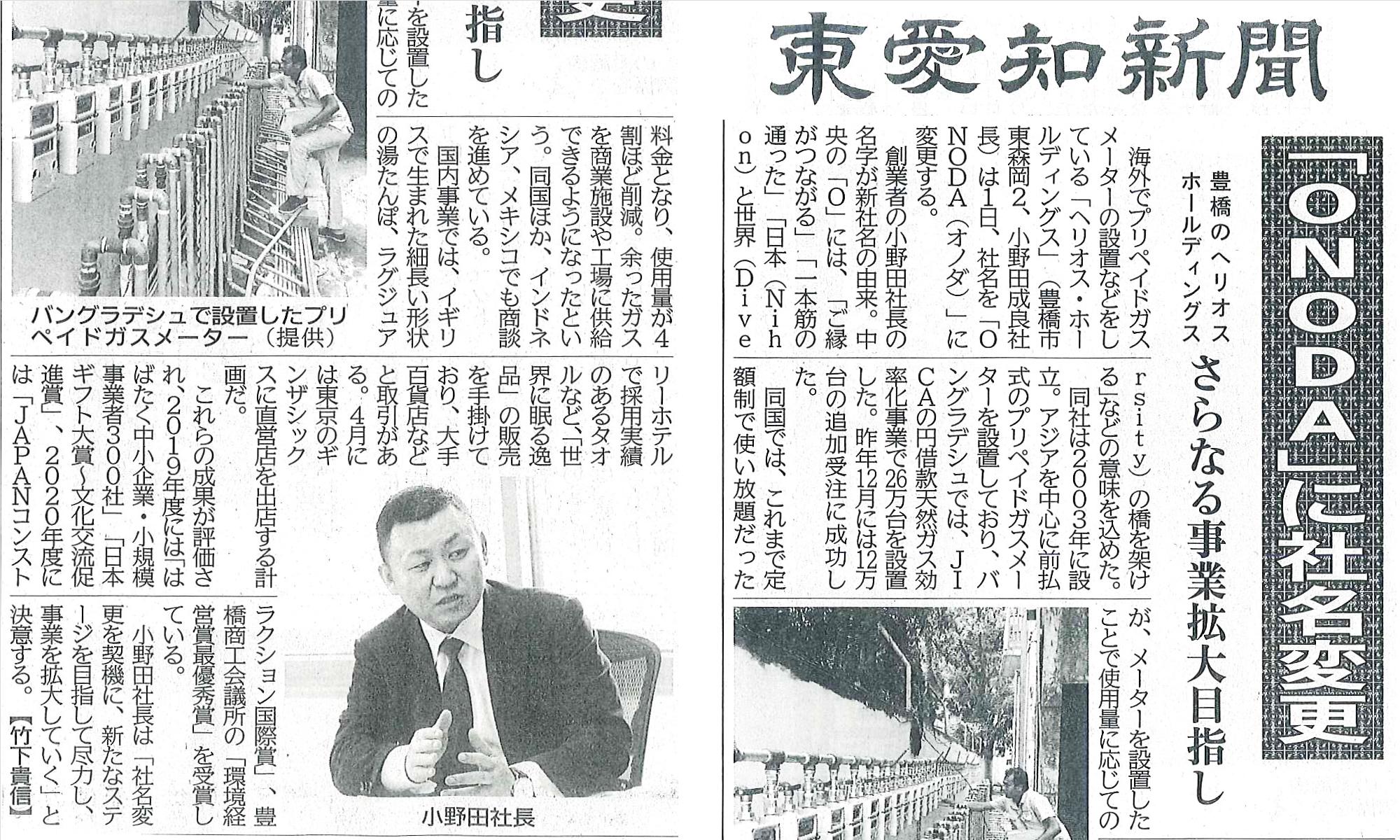 東日新聞20210201